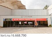 Купить «Вход в дополнительный корпус Сеульского Музея Искусств, Южная Корея. Здание расположено на территории дворца Кёнхигун (Gyeonghuigung)», фото № 6668790, снято 27 сентября 2014 г. (c) Иван Марчук / Фотобанк Лори