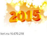 Купить «Число 2015, фон», иллюстрация № 6670218 (c) Павлов Максим / Фотобанк Лори