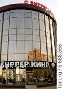 Бургер Кинг (2014 год). Редакционное фото, фотограф Ладнев Владимир Евгеньевич / Фотобанк Лори