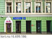 Улица Воздвиженка. Фасад здания с цветочным киоском (2014 год). Редакционное фото, фотограф Василий Аксюченко / Фотобанк Лори