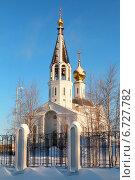Купить «Свято-Никольский православный храм зимой в городе Губкинский», эксклюзивное фото № 6727782, снято 6 ноября 2014 г. (c) Артём Крылов / Фотобанк Лори