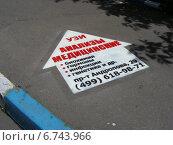 Купить «Реклама медицинского центра на асфальте», эксклюзивное фото № 6743966, снято 5 июля 2014 г. (c) lana1501 / Фотобанк Лори