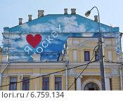 """Купить «""""Я люблю Москву"""" - граффити на стене здания», фото № 6759134, снято 29 июля 2014 г. (c) Илюхина Наталья / Фотобанк Лори"""