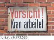 Vorsicht Kran arbeitet, табличка на кирпичной стене. Стоковое фото, фотограф Андрей Кузьмин / Фотобанк Лори