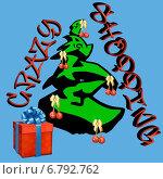 Crazy shopping, ёлка с украшениями и подарок. Стоковая иллюстрация, иллюстратор Yevgen Kachurin / Фотобанк Лори