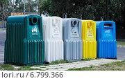 Баки для раздельного сбора мусора (2013 год). Стоковое фото, фотограф Татьяна Кучинская / Фотобанк Лори