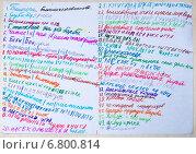 Купить «Письмо Деду Морозу от маленькой девочки», фото № 6800814, снято 14 декабря 2014 г. (c) Владимир Макеев / Фотобанк Лори