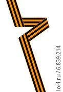 Купить «Георгиевская лента на белом фоне», эксклюзивная иллюстрация № 6839214 (c) Александр Павлов / Фотобанк Лори