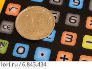Купить «Монета один рубль и калькулятор», эксклюзивное фото № 6843434, снято 27 декабря 2014 г. (c) Юрий Морозов / Фотобанк Лори