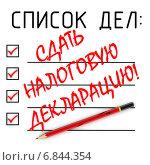 Сдать налоговую декларацию! Список дел. Стоковая иллюстрация, иллюстратор WalDeMarus / Фотобанк Лори