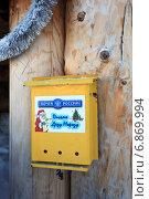 Купить «Почта Деда Мороза», эксклюзивное фото № 6869994, снято 2 января 2015 г. (c) Анатолий Матвейчук / Фотобанк Лори