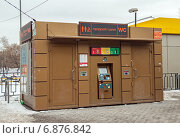 Купить «Городской платный туалет в Москве у метро ВДНХ», эксклюзивное фото № 6876842, снято 8 января 2015 г. (c) Константин Косов / Фотобанк Лори