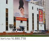 Купить «Эконом парикмахерская и мебельный магазин в Москве», эксклюзивное фото № 6880718, снято 28 апреля 2012 г. (c) lana1501 / Фотобанк Лори