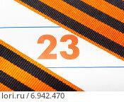 Купить «Календарь. 23 февраля. Георгиевская лента», фото № 6942470, снято 29 января 2015 г. (c) Кирпинев Валерий / Фотобанк Лори