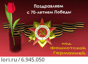 Поздравление с 70-летием победы над фашисткой Германией. 3д модель. Стоковая иллюстрация, иллюстратор Виктор Тараканов / Фотобанк Лори