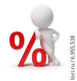 Купить «3d человек стоит облоктившись на знак процентов», иллюстрация № 6955538 (c) Anatoly Maslennikov / Фотобанк Лори