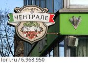 """Купить «Пиццерия """"Чентрале"""", вывеска на здании. Москва, Кутузовский проспект», эксклюзивное фото № 6968950, снято 13 марта 2011 г. (c) Щеголева Ольга / Фотобанк Лори"""