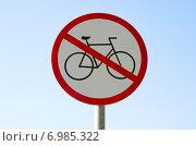 Купить «Дорожный знак «Движение на велосипедах запрещено»», эксклюзивное фото № 6985322, снято 8 октября 2014 г. (c) Елена Коромыслова / Фотобанк Лори