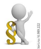 Купить «3d человечек опирается на символ параграфа», иллюстрация № 6989222 (c) Anatoly Maslennikov / Фотобанк Лори