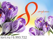 Купить «8 марта, поздравление», фото № 6993722, снято 10 марта 2013 г. (c) Короленко Елена / Фотобанк Лори