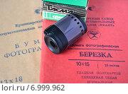 Чёрно-белая фотоплёнка и фотобумага (2014 год). Редакционное фото, фотограф александр афанасьев / Фотобанк Лори