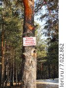 Купить «Табличка-напоминание о необходимости убирать за собой мусор в лесу», фото № 7022862, снято 17 февраля 2015 г. (c) Виталий Матонин / Фотобанк Лори