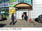 Купить «Универсам Пятерочка, ремонт обуви. Проспект Маршала Жукова, 60. Москва», эксклюзивное фото № 7030218, снято 18 февраля 2015 г. (c) lana1501 / Фотобанк Лори