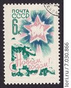 Купить «С Новым Годом! Почтовая марка СССР 1964 г», иллюстрация № 7030866 (c) александр афанасьев / Фотобанк Лори