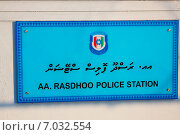 Купить «Мальдивы, атолл Расду, табличка полицейского участка», фото № 7032554, снято 3 февраля 2013 г. (c) Сергей Дубров / Фотобанк Лори