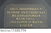Купить «Табличка транссиба», фото № 7039774, снято 2 июля 2012 г. (c) Владимир Михайлюк / Фотобанк Лори