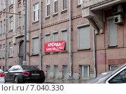 Купить «Надпись об аренде на стене здания. Москва, Никитский бульвар», эксклюзивное фото № 7040330, снято 21 февраля 2015 г. (c) Илюхина Наталья / Фотобанк Лори