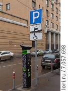 Москва. Платная парковка. Ксеньинский переулок. (2015 год). Редакционное фото, фотограф Никита Шульгин / Фотобанк Лори
