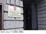 Купить «Федеральная служба РФ по контролю за оборотом наркотиков», фото № 7086986, снято 4 марта 2015 г. (c) Victoria Demidova / Фотобанк Лори