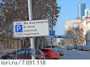 Зона платной парковки (2015 год). Редакционное фото, фотограф Евгений Кузнецов / Фотобанк Лори