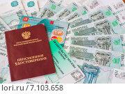 Пенсионное удостоверение, социальная карта на фоне из денежных банкнот. Редакционное фото, фотограф Сергей Кочевых / Фотобанк Лори