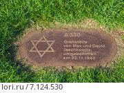 Купить «Памятник евреям рядом с Берлинской стеной, Берлин, Германия», фото № 7124530, снято 6 октября 2014 г. (c) Анастасия Улитко / Фотобанк Лори