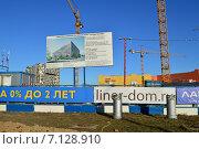 Купить «Строящийся гостинично-офисный комплекс. Ходынский бульвар. Москва», эксклюзивное фото № 7128910, снято 14 марта 2015 г. (c) lana1501 / Фотобанк Лори