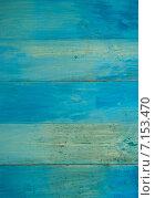 Купить «Окрашенные синие доски, фон», фото № 7153470, снято 16 марта 2015 г. (c) Влад  Плотников / Фотобанк Лори