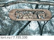 Вывеска харчевни в зимнем лесу (2013 год). Редакционное фото, фотограф Tatiana Belova / Фотобанк Лори