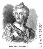 Купить «Императрица Екатерина II», иллюстрация № 7157334 (c) Зобков Георгий / Фотобанк Лори