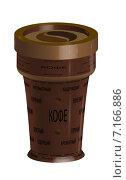 Посуда. Стакан для кофе. Черно-коричневый, пластиковый, одноразовый, с крышкой. Стоковая иллюстрация, иллюстратор Светлана Круглова / Фотобанк Лори