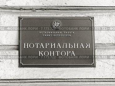 """Табличка с надписью: """"Нотариальная контора"""""""