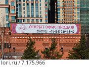 Купить «Офис продаж жилого комплекса «Алые Паруса». Авиационная улица, 79. Москва», эксклюзивное фото № 7175966, снято 14 марта 2015 г. (c) lana1501 / Фотобанк Лори
