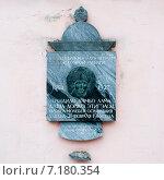 Купить «Мемориальная доска в дацане Гунзэчойнэй. Санкт-Петербург», эксклюзивное фото № 7180354, снято 18 апреля 2010 г. (c) Александр Щепин / Фотобанк Лори