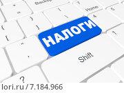 """Купить «Синяя кнопка """"Налоги"""" на клавиатуре», иллюстрация № 7184966 (c) Konstantinp / Фотобанк Лори"""