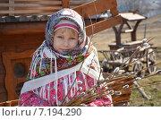 Купить «Маленькая девочка в русском платке держит в руках веточки вербы», эксклюзивное фото № 7194290, снято 29 марта 2015 г. (c) Ольга Линевская / Фотобанк Лори