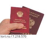 Пенсионное удостоверение и паспорт в руке. Стоковое фото, фотограф Сергей Боженов / Фотобанк Лори