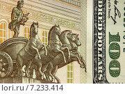Купить «Американские и российские деньги, фрагмент», фото № 7233414, снято 5 апреля 2015 г. (c) Валерий Бочкарев / Фотобанк Лори