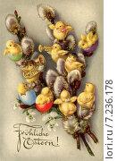 Купить «Праздник Пасхи», иллюстрация № 7236178 (c) Юрий Кобзев / Фотобанк Лори