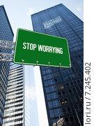 Купить «Stop worrying against low angle view of skyscrapers», фото № 7245402, снято 21 января 2020 г. (c) Wavebreak Media / Фотобанк Лори